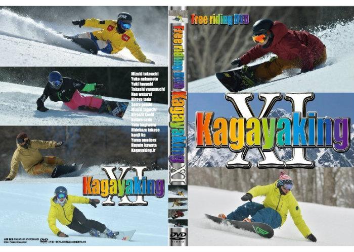 KAGAYAKING11 カガヤキング11 カービングテクニック フリーライディング テクニカル スノーボード カービング DVD スノーボード