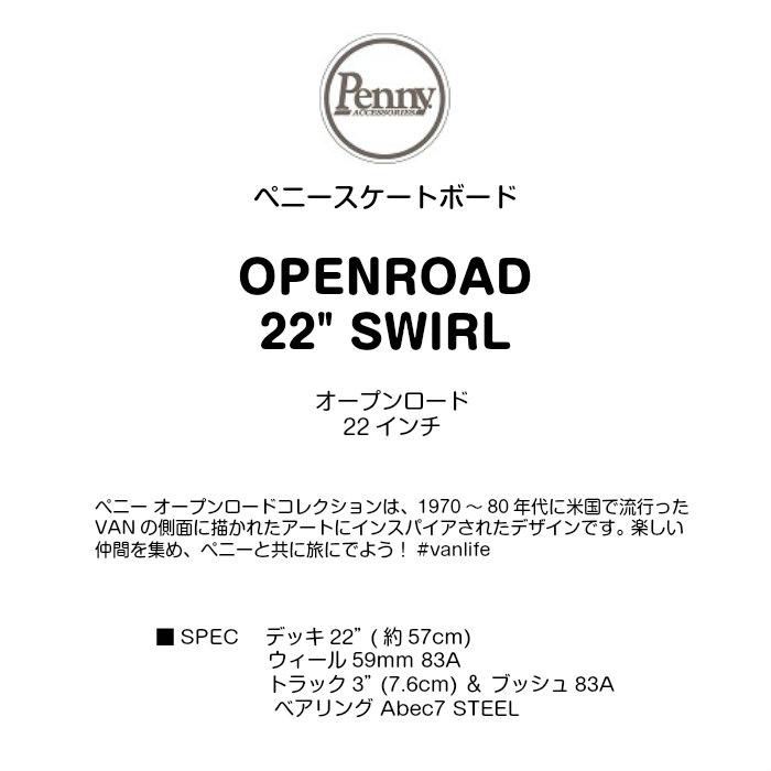 "PENNY SKATEBOARD ペニースケートボード OPEN ROAD 22"" SWIRL 22インチ オープンロード  ウィール59mm ベアリング Abec7 STEEL  正規品"
