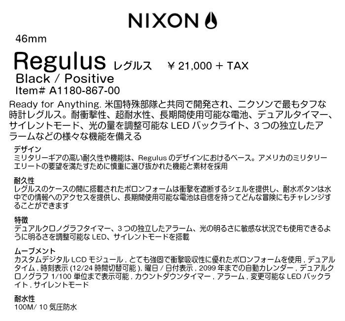 NIXON ニクソン Regulus レグルス A1180-867-00 Black/Positive 100M/10気圧防水 耐衝撃 超耐水性 デュアルタイマー サイレントモード デジタルウォッチ 正規品