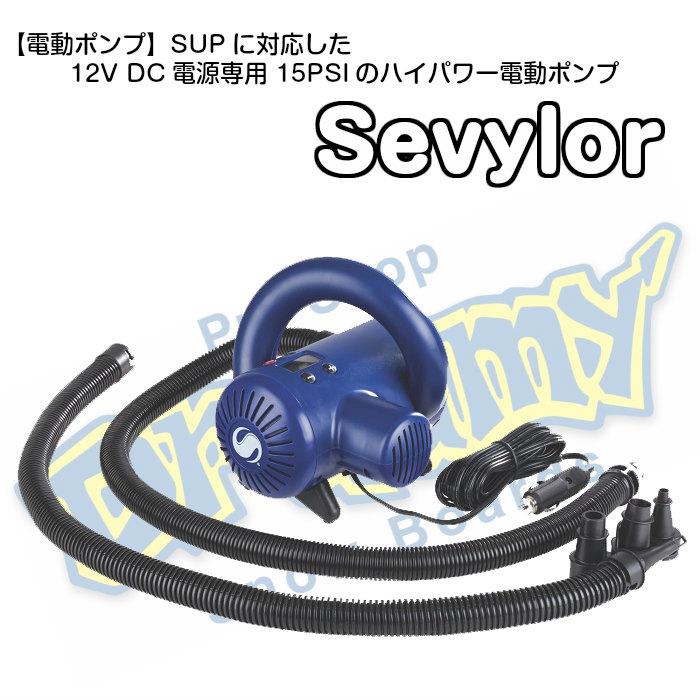 Sevylor セビラー 電動ポンプ SUPに対応 12V DC電源専用 15PSI ハイパワー電動ポンプ シガーソケット用 パドルボード スタンドアップボード