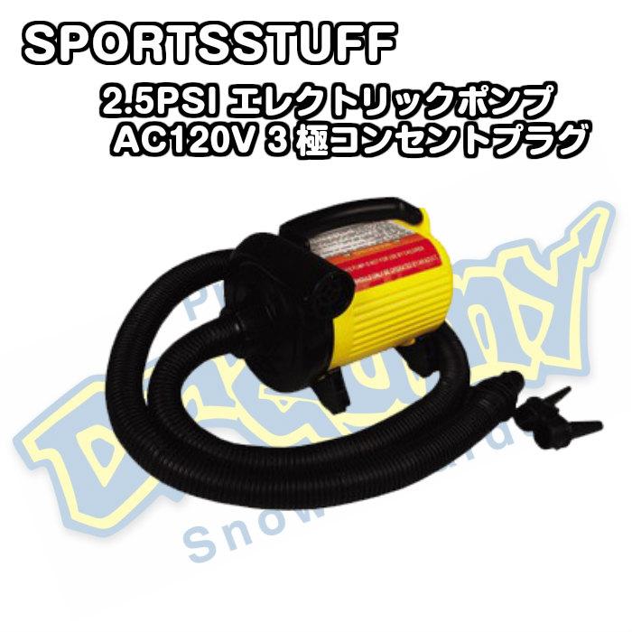 電動エアーポンプ SPORTSSTUFF スポーツスタッフ 2.5PSI エレクトリックポンプ AC120V 3極コンセントプラグ  SUP ウォータートイ