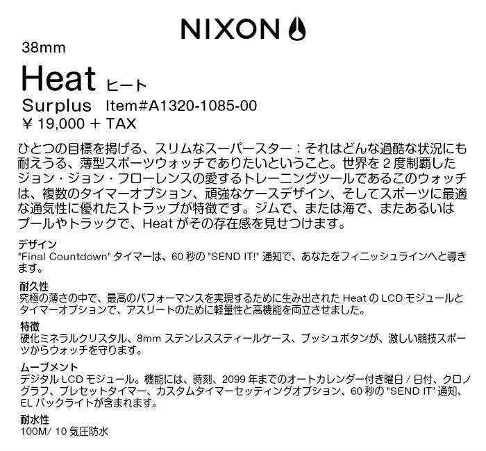 NIXON ニクソン Heat ヒート A1320-1085-00 Surplus 100M/10気圧防水 38mm 軽量 LCDモジュール SEND IT通知 クロノグラフ デジタルウォッチ 腕時計 正規品