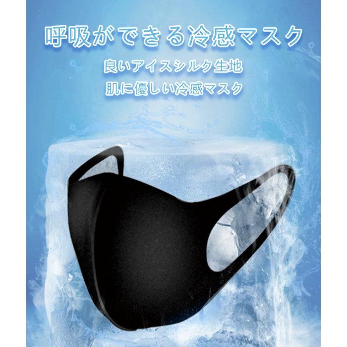 PUG ARMY パグアーミー PUGARMY 冷感マスク 立体3D構造 伸縮性 マスク 1枚 洗濯可