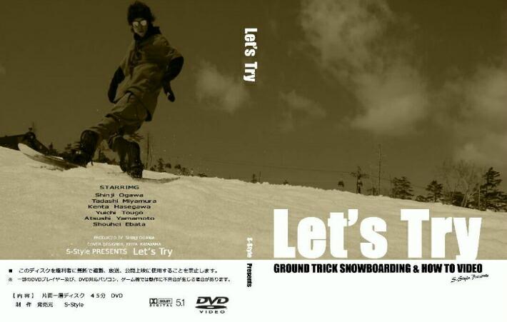 Let's Try(レッツトライ)グラトリDVD HOW TO DVD スノーボード グラトリ