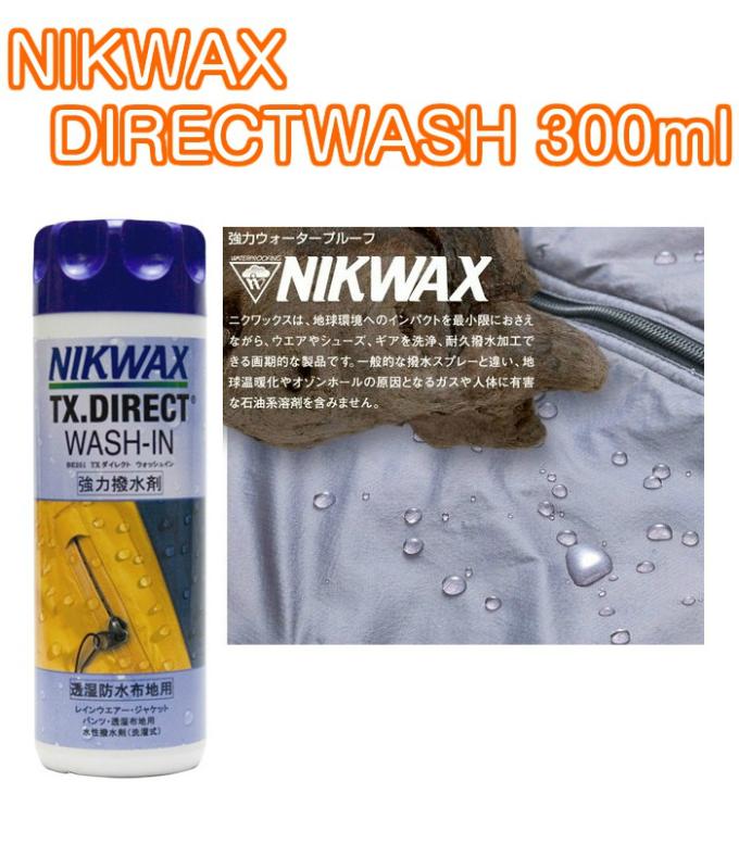 NIKWAX(ニクワックス)DIRECTWASH(ダイレクトウォッシュ)300ml 強力撥水剤