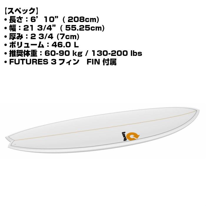 "TORQ Surfboard トルクサーフボード MOD FISH - 6'10""  WHITE PINLINE ファンボード 6.10フィート サーフィン SURF"