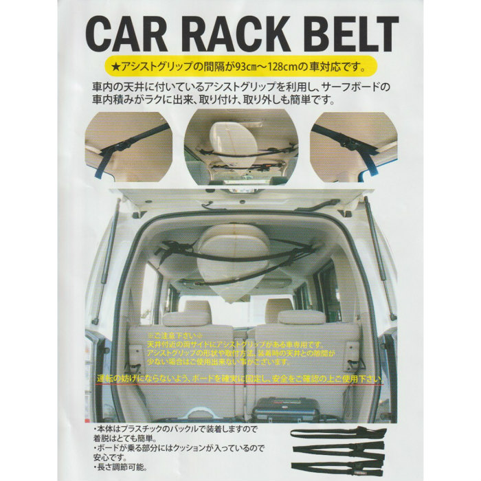CAR RACK BELT カーラックベルト OH60 車内積み アシストグリップ サーフボード 吊り下げ 長さ調整可能
