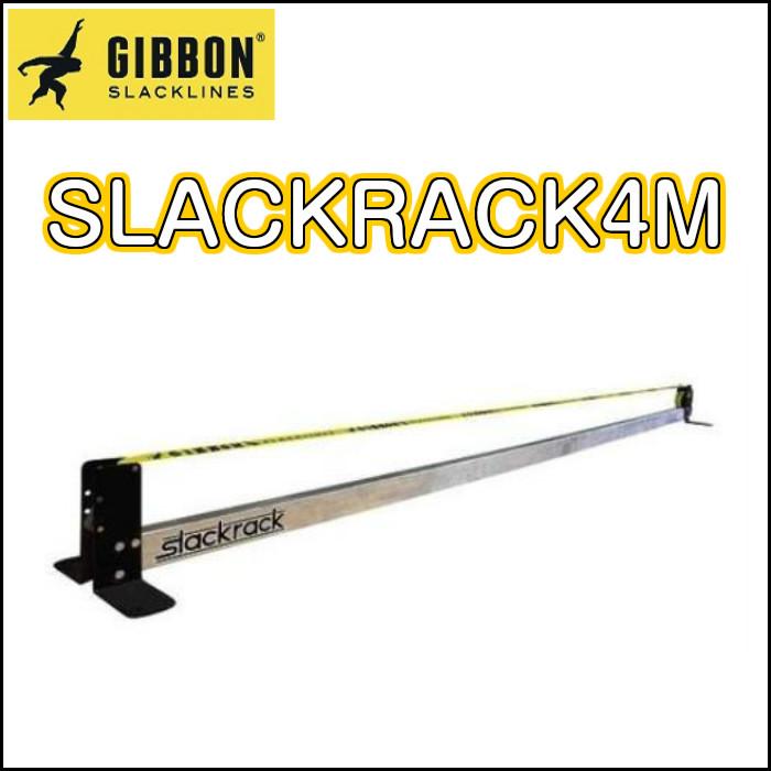 GIBBON SLACKLINES ギボン スラックライン SLACKRACK4M スラックラック4M 綱渡り フィットネス ヨガ 正規品
