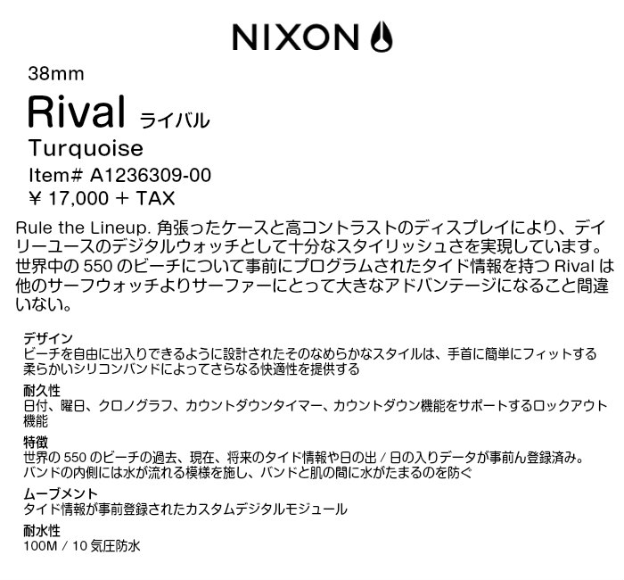 NIXON ニクソン Rival ライバル A1236309-00 Turquoise レディース タイド機能 耐水 シリコンバンド ステンレス製バックル デジタルウォッチ 腕時計 正規品