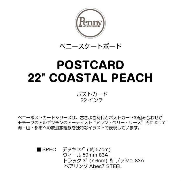 "PENNY SKATEBOARD ペニースケートボード POSTCARD 22"" COASTAL PEACH 22インチ オープンロード  ウィール59mm ベアリング Abec7 STEEL  正規品"