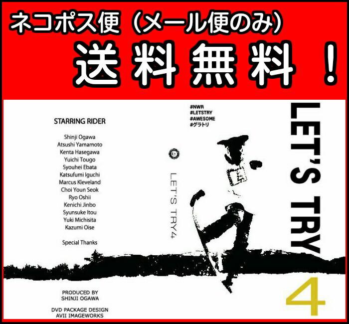 Let's Try4 レッツトライ4 グラトリDVD HOW TO DVD スノーボード グラトリ GROUND TRICK グラウンドトリック DVD ネコポス便のみ送料無料