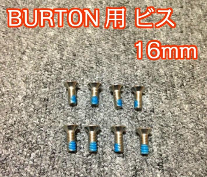 BURTON用 バートン ノーマルビス 16mm 8本入り バインディングビス スノーボード ビス
