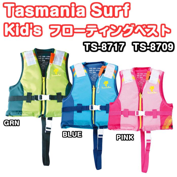 Tasmania Surf タスマニアサーフ フローティングベスト キッズ ジュニア TS-8709 TS-8717 子供用