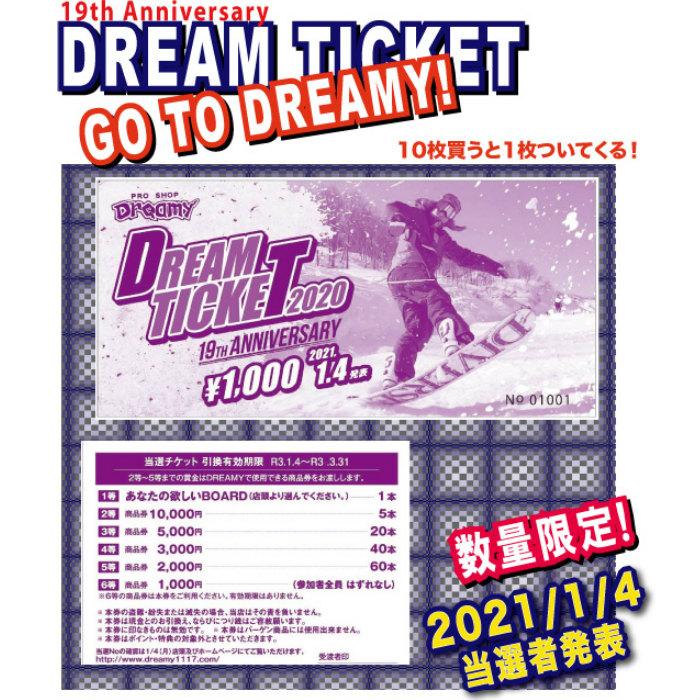 バラ1枚売り★枚数限定★DREAM TICKET 夢くじ 商品券 ドリームチケット はずれなし