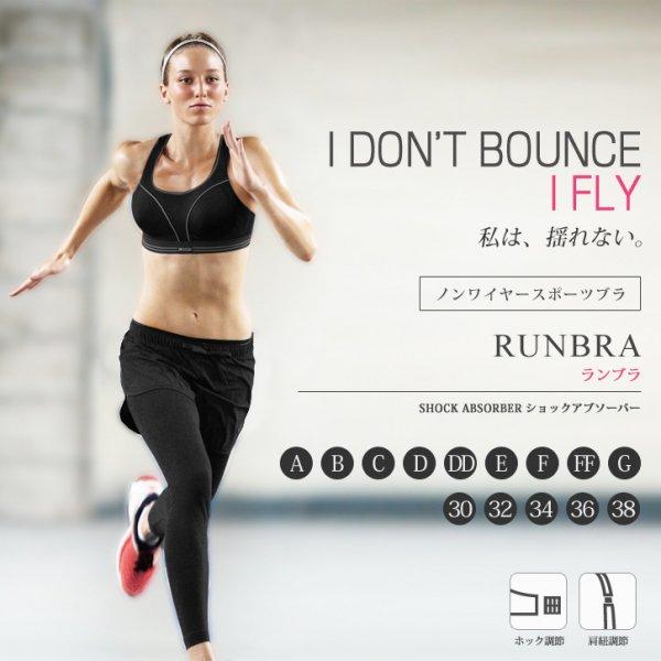 RunBra ランブラ