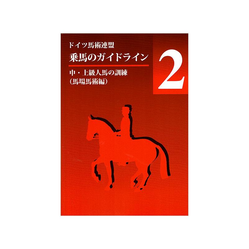 乗馬のガイドライン 中上級人馬の訓練