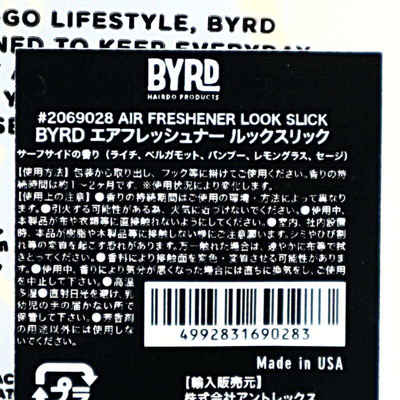エアフレッシュナー ルックスリック/BYRD(エアフレッシュナー)