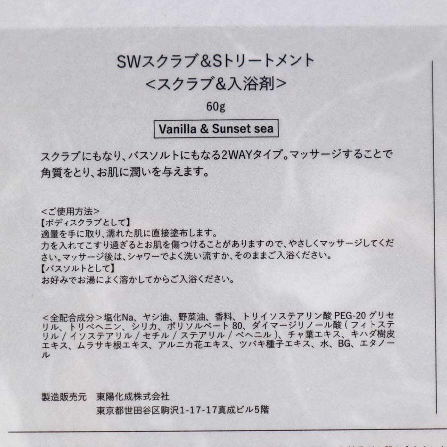 MARBLE DIGON  BOX S&R (Vanilla & Sunset sea) / SWATi(ギフト)