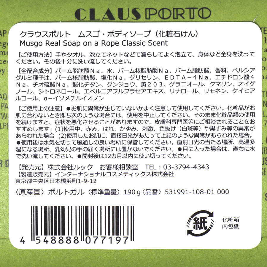 SOAP ON A ROPE CLASSIC SCENT 190g/CLAUS PORTO(石鹸)