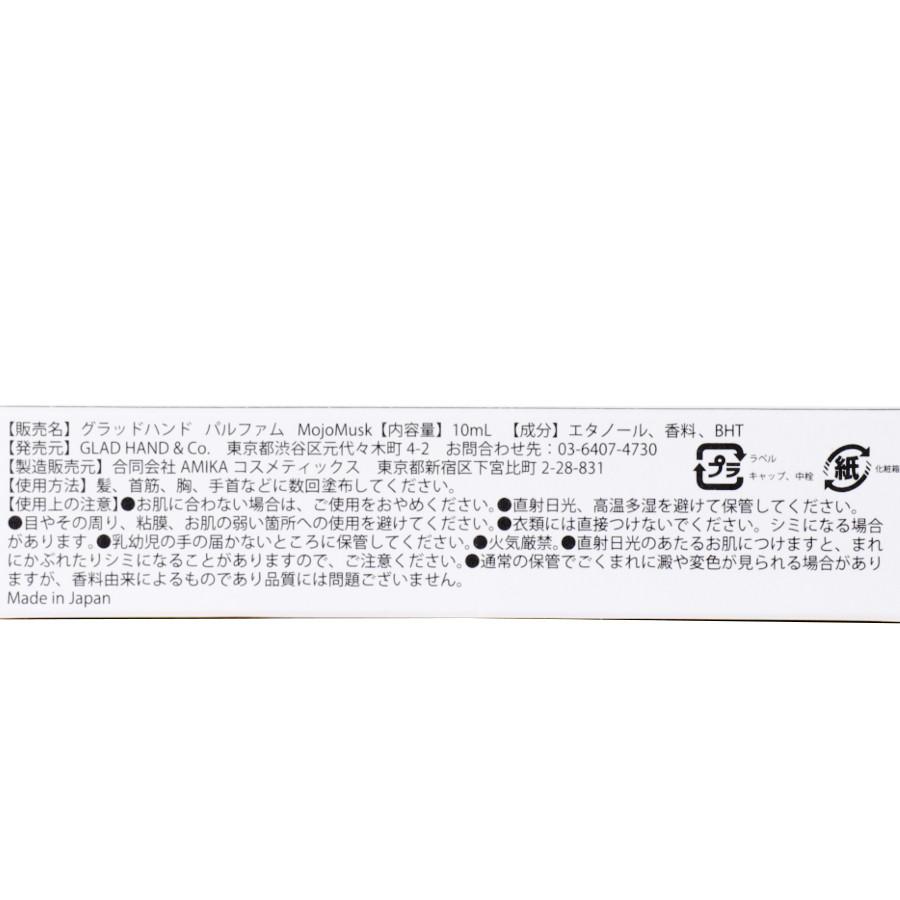 Mojo Musk ロールオン パルファム/GLAD HAND APOTHECARY(香水)