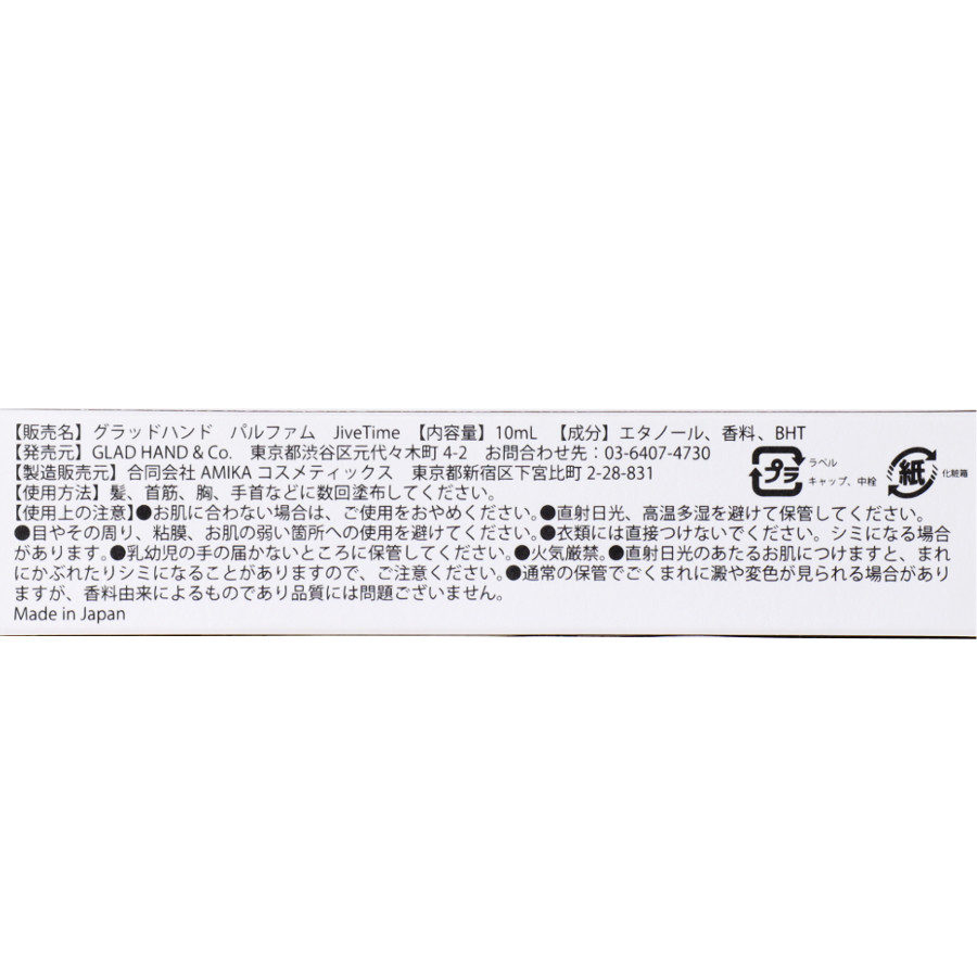 Jive Time ロールオン パルファム/GLAD HAND APOTHECARY(香水)