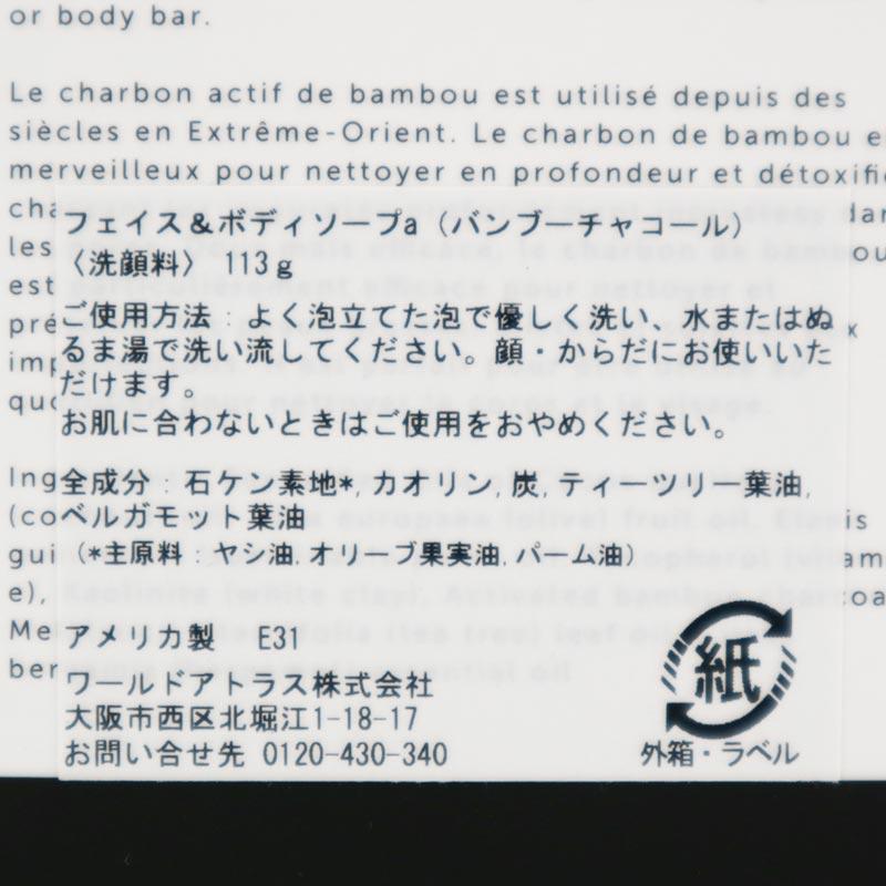 フェイス&ボディソープ バンブーチャコール/Herbivore Botanicals(石鹸)