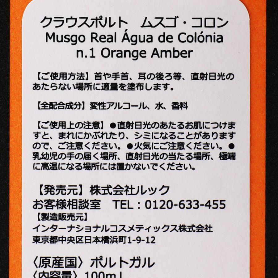 EAU DE COLOGNE �1 ORANGE AMBER 100ml/CLAUS PORTO(香水)