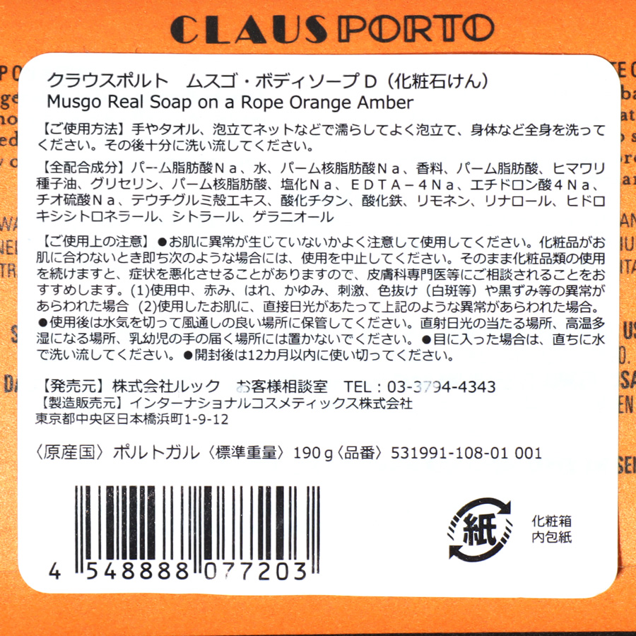 SOAP ON A ROPE ORANGE AMBER 190g/CLAUS PORTO(石鹸)