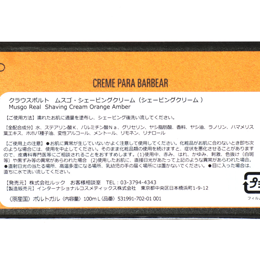 SHAVING CREAM ORANGE AMBER 100ml/CLAUS PORTO(シェービングクリーム)