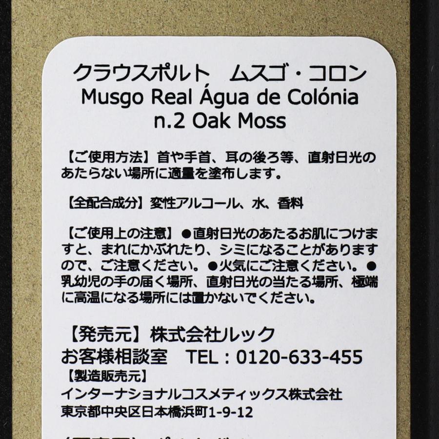EAU DE COLOGNE �2 OAK MOSS 100ml/CLAUS PORTO(香水)