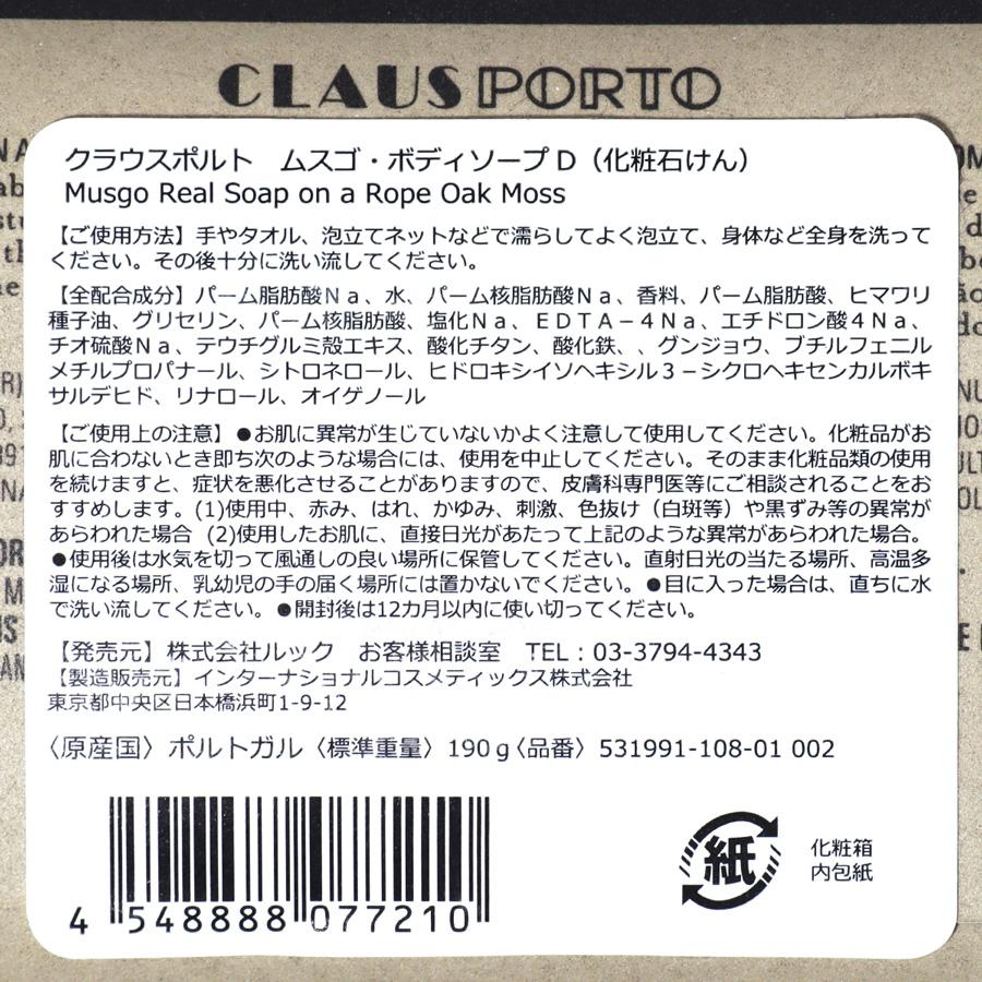 SOAP ON A ROPE OAK MOSS 190g/CLAUS PORTO(石鹸)