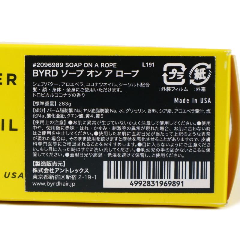 ソープオンアロープ/BYRD(石鹸)