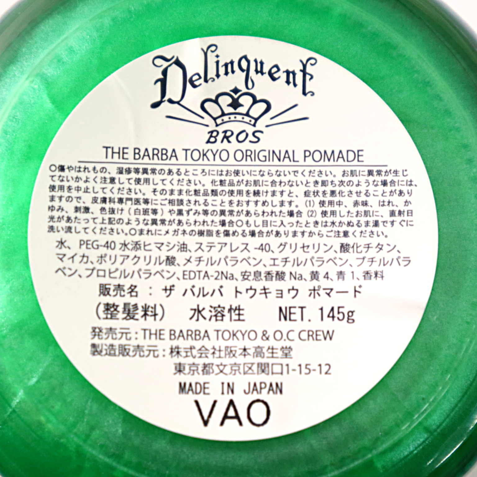 THE BARBA TOKYOオリジナルポマード/BARBA(ポマード)