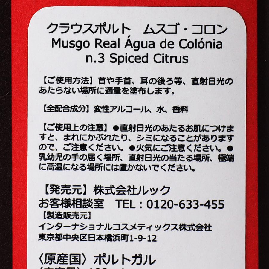 EAU DE COLOGNE �3 SPICED CITRUS 100ml/CLAUS PORTO(香水)