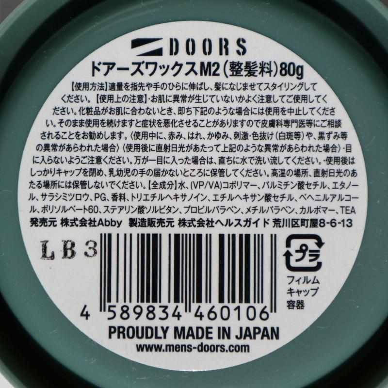 マットドライ ワックス/DOORS(ワックス)