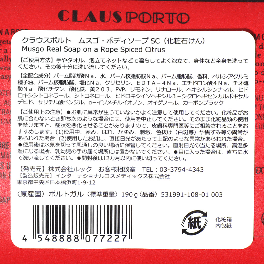 SOAP ON A ROPE SPICED CITRUS 190g/CLAUS PORTO(石鹸)