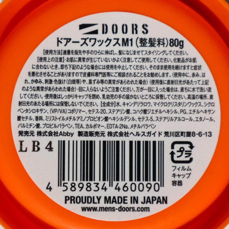 モンスターホールド ワックス/DOORS(ワックス)