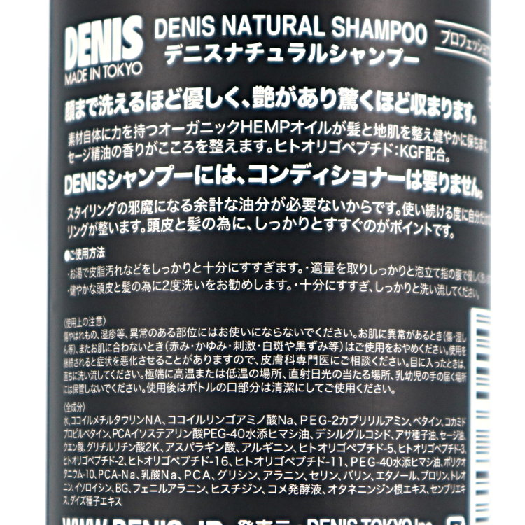 ナチュラルシャンプー/DENIS(シャンプー)