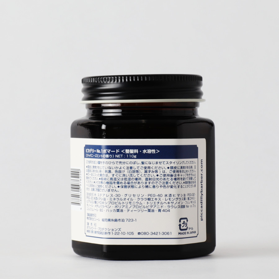 ピカデリー �1ポマード/PICCADILLY(ポマード)