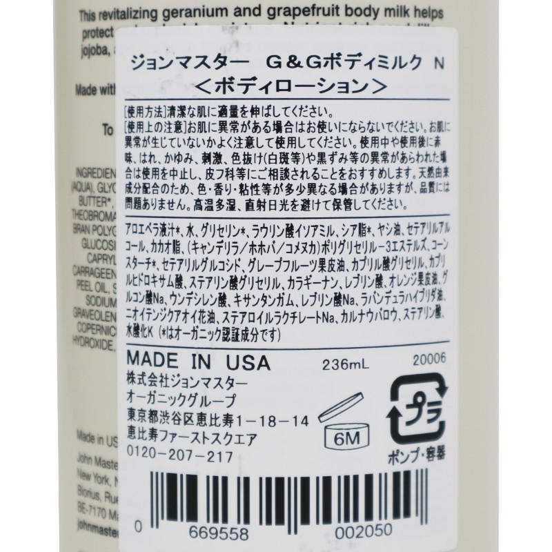 G&G ボディミルク/john masters organics(ボディクリーム)