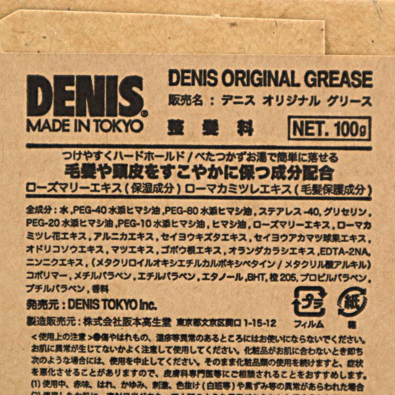 ORIGINAL GREASE/DENIS(グリース)