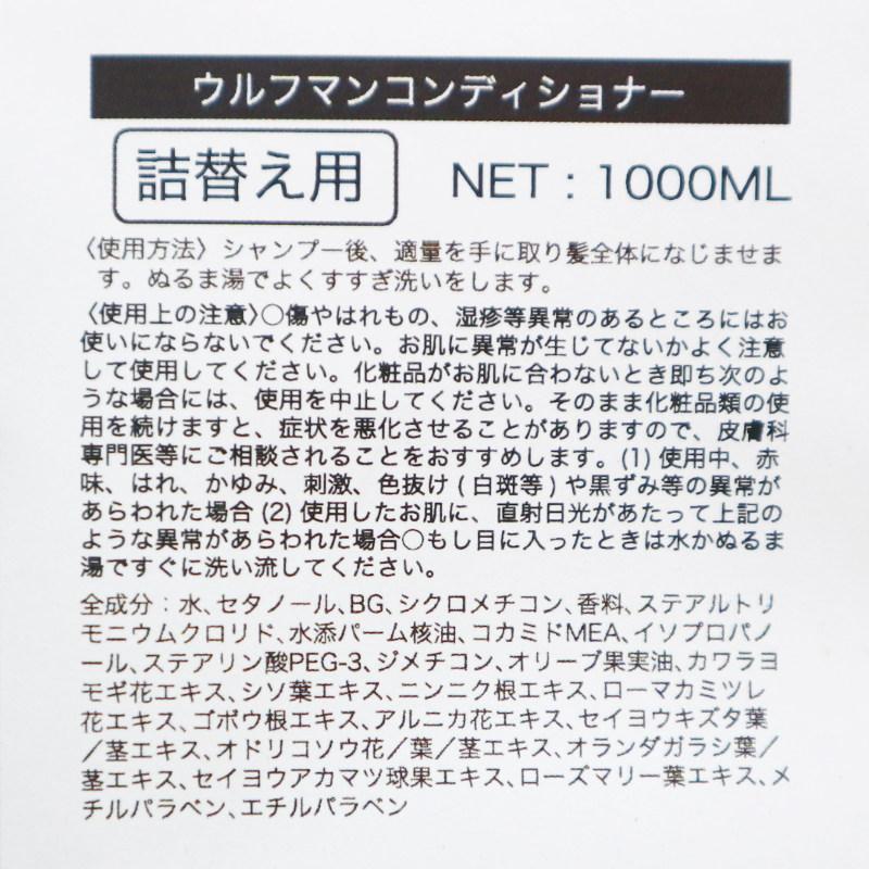 WOLFMAN CONDITIONER 詰替え用/WOLFMAN(コンディショナー)