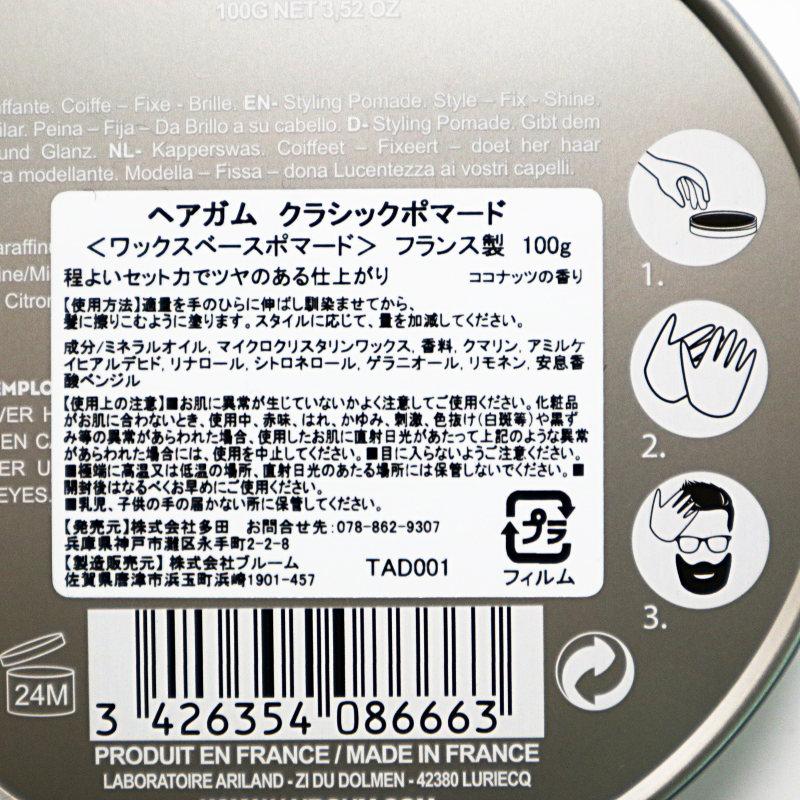 CLASSIC 100g/hairgum(ポマード)