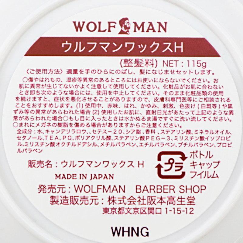 ウルフマン テクスチャー ホールド/WOLFMAN(ワックス)