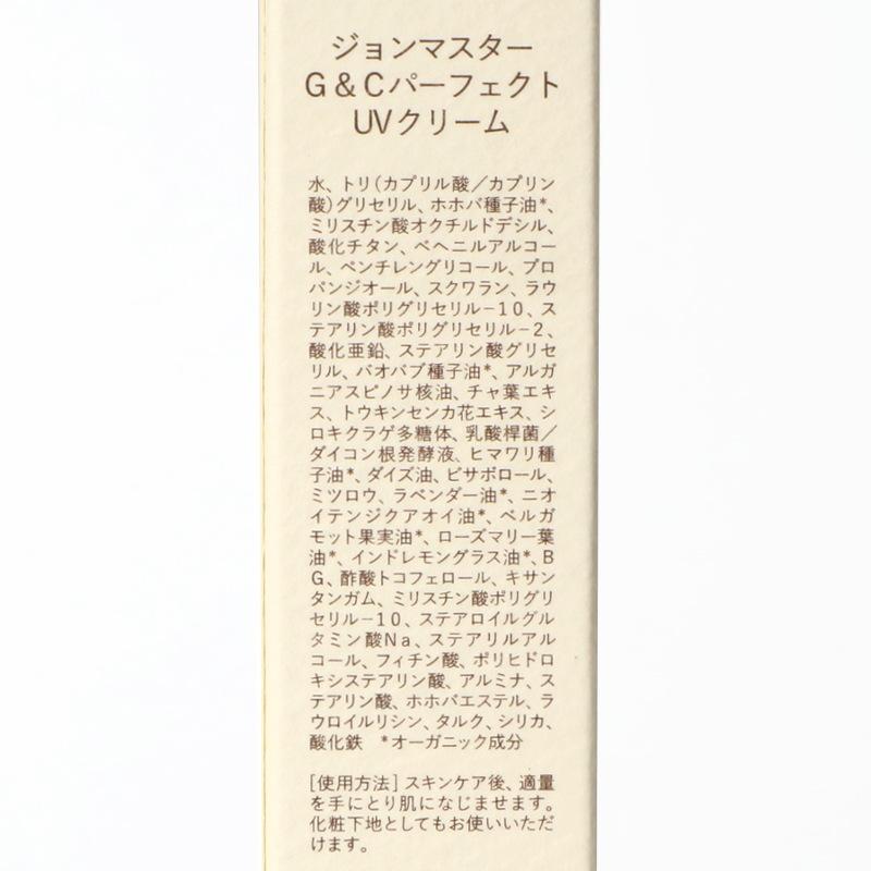 G&C パーフェクトUVミルク/john masters organics(日焼け止め)