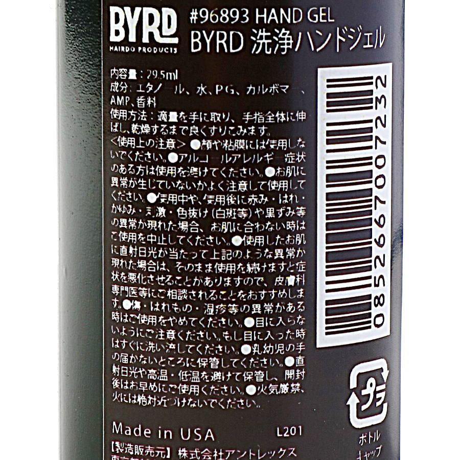 洗浄ハンドジェル/BYRD(ハンドジェル)