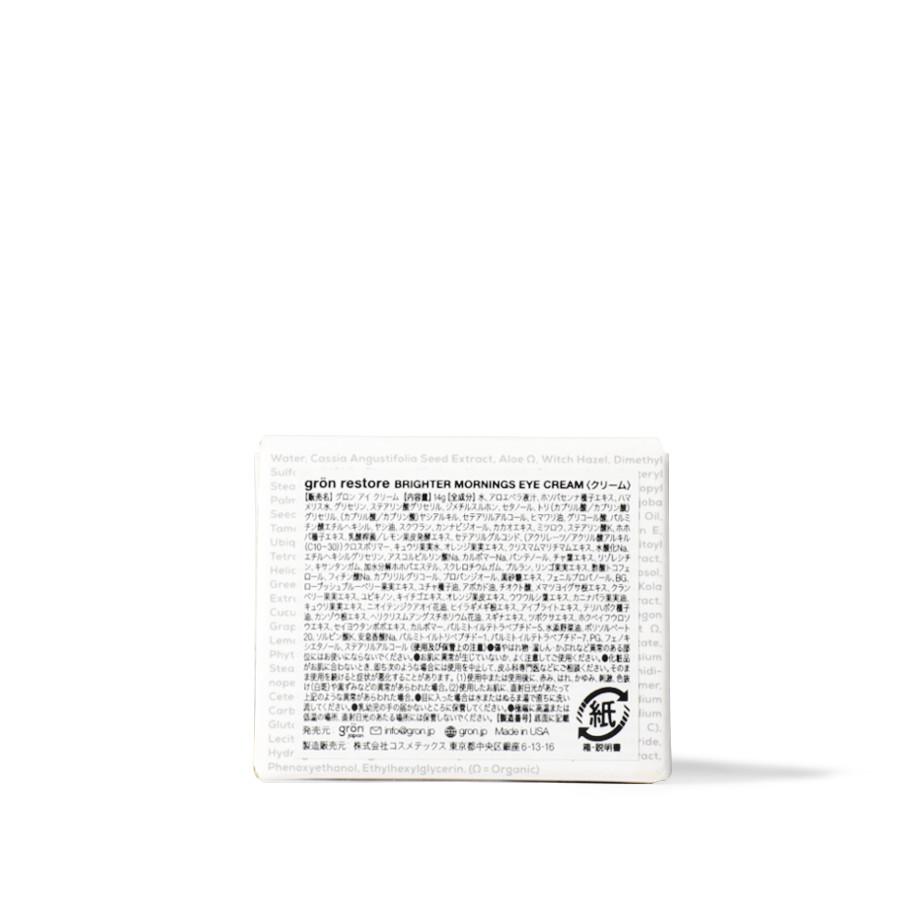 CBD アイクリーム CBD75mg/gron(アイクリーム)