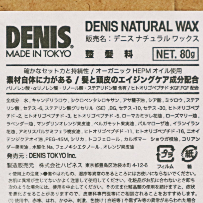 NATURAL WAX/DENIS(ワックス)