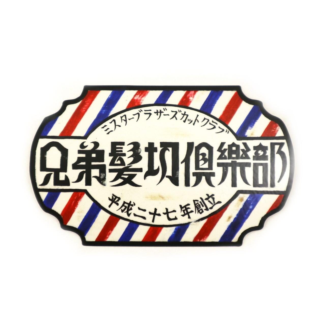 兄弟髪切倶楽部/MR.BROTHERSオリジナル(ステッカー)