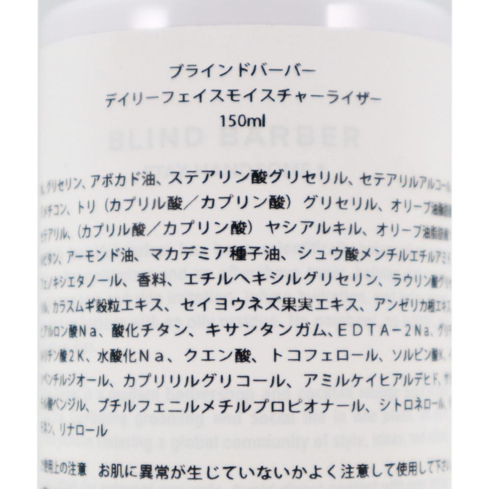 デイリーフェイスモイスチャーライザー/BLIND BARBER(乳液)